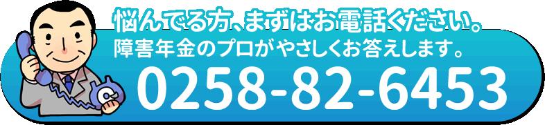 お電話のご相談は0258-82-6453まで。無料です。